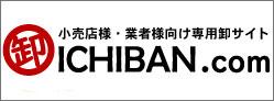 卸ICHIBAN.com